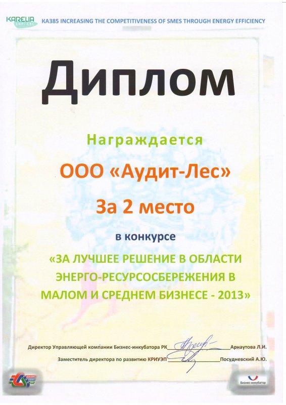 Лицензии и сертификаты Аудит лес Диплом по энергосбережению